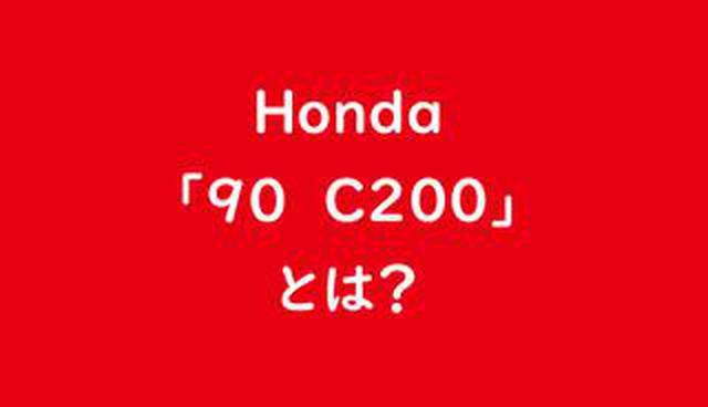 画像: ホンダの「90 C200」ってバイク知ってる? どんな車両か動画で分かります!