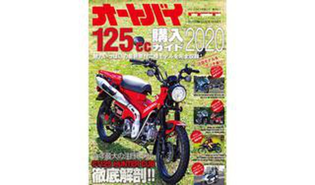 画像: 最新の125ccバイクを徹底網羅&詳しく解説! 原付二種の情報は『オートバイ 125cc購入ガイド2020』におまかせあれ!