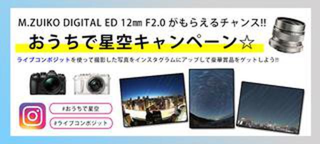 画像: オリンパスのライブコンポジットを使って自宅から星空を写した作品で豪華賞品がもらえる! かも