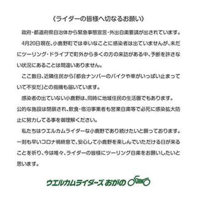 画像: 埼玉県小鹿野町「ウエルカムライダーズ おがの」から、ライダーへ向けた切なるお願い。