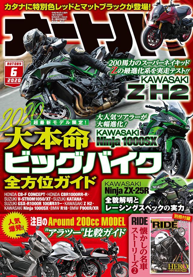 画像1: 「オートバイ」2020年6月号は4月30日発売。