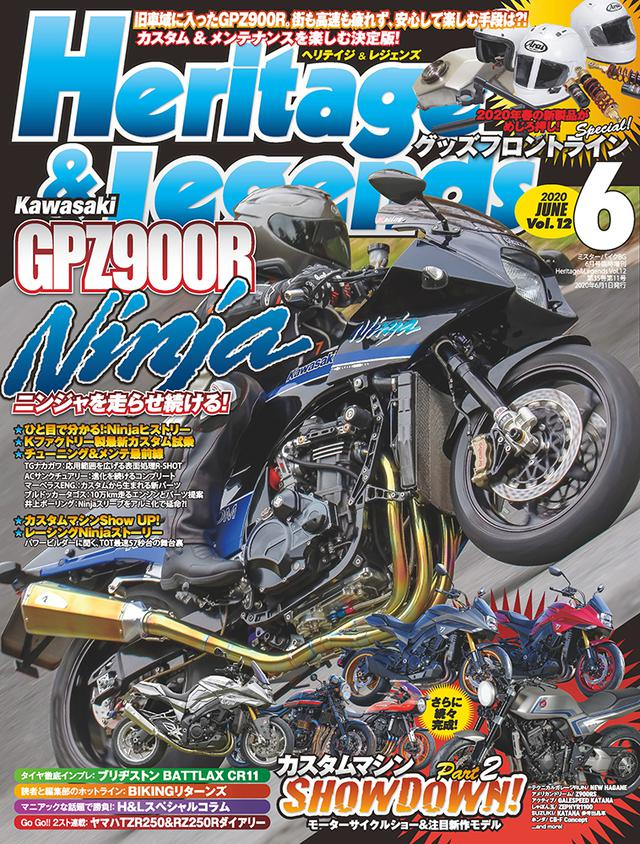 画像: 「Heritage & Legends」Vol.12は2020年4月27日発売。