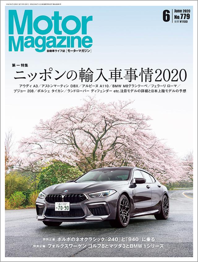 画像: 「Motor Magazine」2020年6月号は4月30日発売。