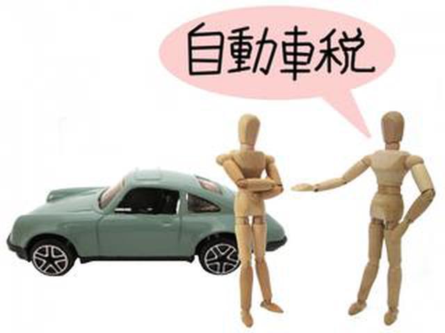 画像: 【クルマとお金】自動車税(種別割)の納付期間が始まる。新型コロナの影響を受けた場合には猶予措置も!