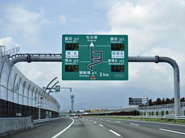 画像: 【高速道路会社】新型コロナウイルスの感染拡大防止を図るための取組みを5月31日まで延長