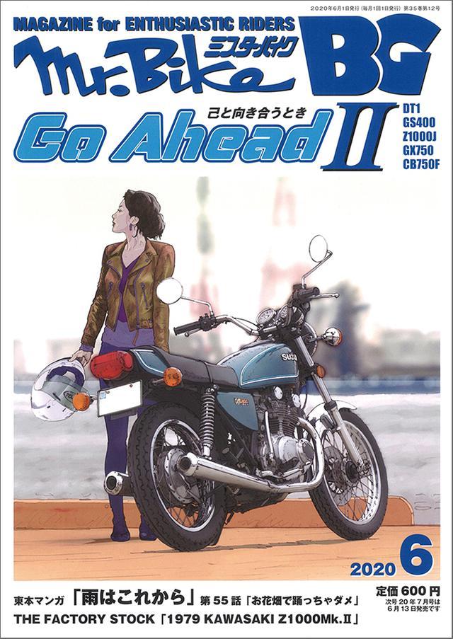 画像: 「Mr.Bike BG」2020年6月号は5月14日発売。