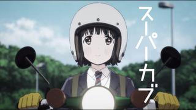 画像: 気になるアニメ『スーパーカブ』 PV第1弾公開、公式サイトもオープン! 女子高生とカブの物語がついにアニメに!
