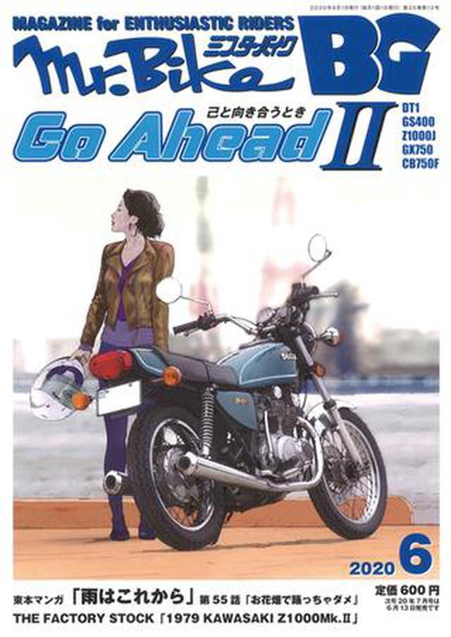 画像: 【ミスター・バイクBG 5月号発売中!】特集「Go AheadII」〜己と向き合うとき〜