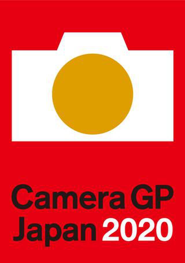 画像: カメラグランプリ2020 大賞は ソニーα7R IVに決定!