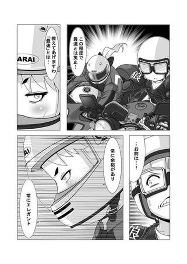 画像: 【連載】馬場郁子がこよなくバイクを愛す理由(第五話:免許欲しいなと思うワケ)作:鈴木秀吉