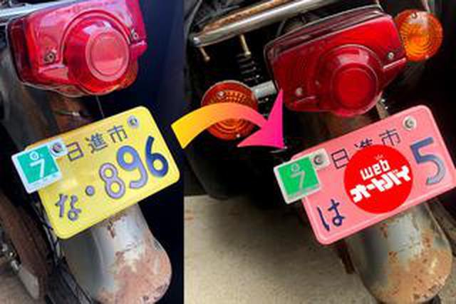画像: スーパーカブ90を105ccにボアアップした僕は、ナンバーをピンクにするのだ。〈若林浩志のスーパー・カブカブ・ダイアリーズ Vol.15〉