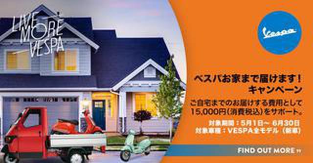 画像: 納車は自宅!! 「ベスパ お家まで届けます! キャンペーン」開催中!