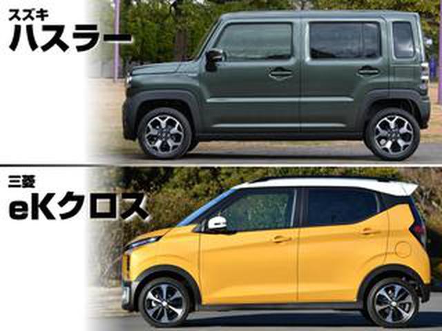 画像: 【絶対比較】軽自動車のSUV、スズキ ハスラーと三菱 eKクロス。外観以外の大きな差は?