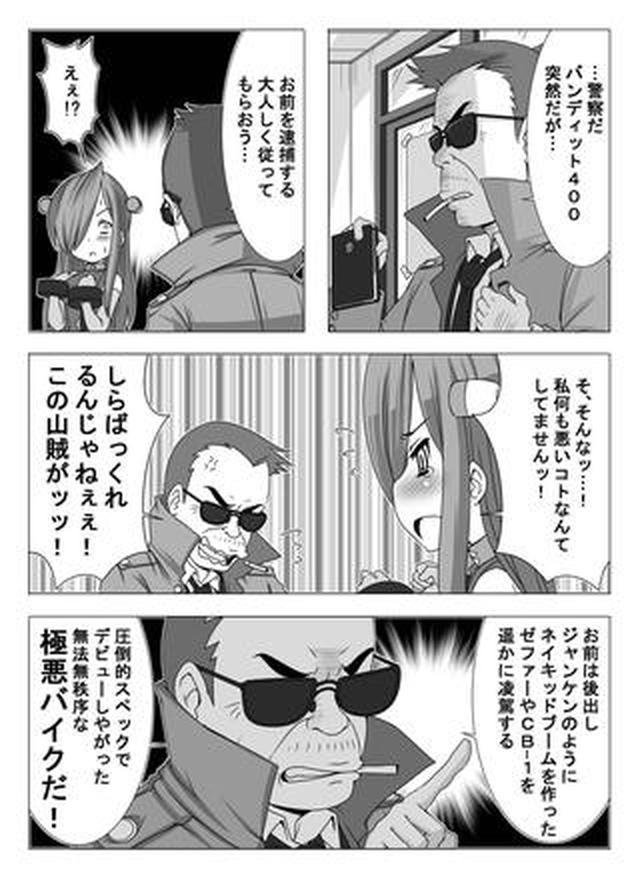 画像: 『バイク擬人化菌書』Bandit400 話「あぶないバイク刑事」 作:鈴木秀吉