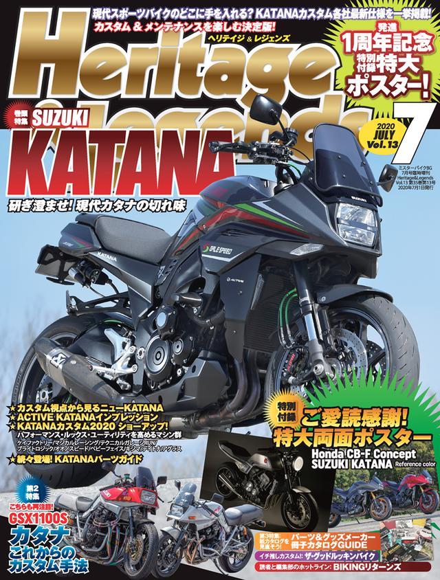 画像1: 「Heritage & Legends」Vol.13は5月27日発売。