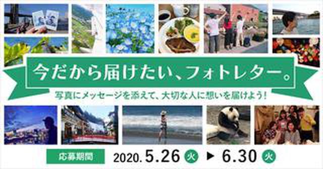 画像: 富士フイルムの「今だから届けたいフォトレター」。 期間限定企画なのでお早めに!