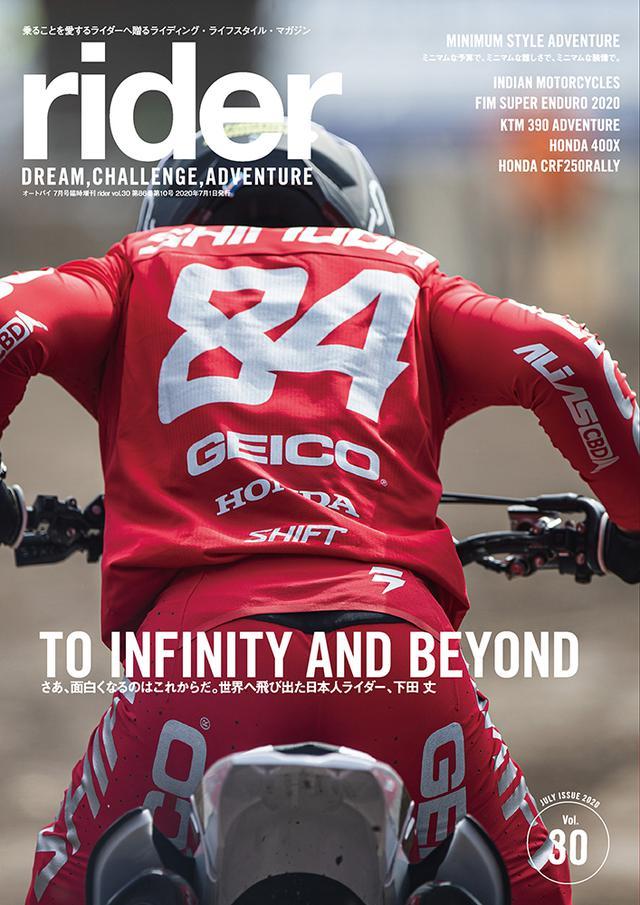 画像: 「rider」Vol.30は2020年5月28日発売。