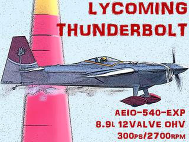 画像: 【モンスターマシンに昂ぶる 016】「空のF1」エアレースを盛り上げた水平対向6気筒のライカミング エンジン