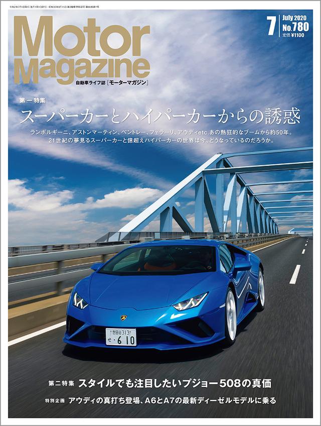 画像: 「Motor Magazine」2020年7月号は6月1日発売。