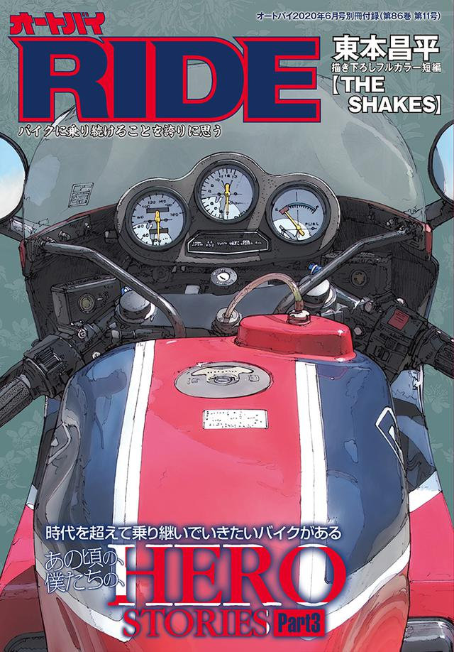 画像3: 「オートバイ」2020年7月号は6月1日発売。