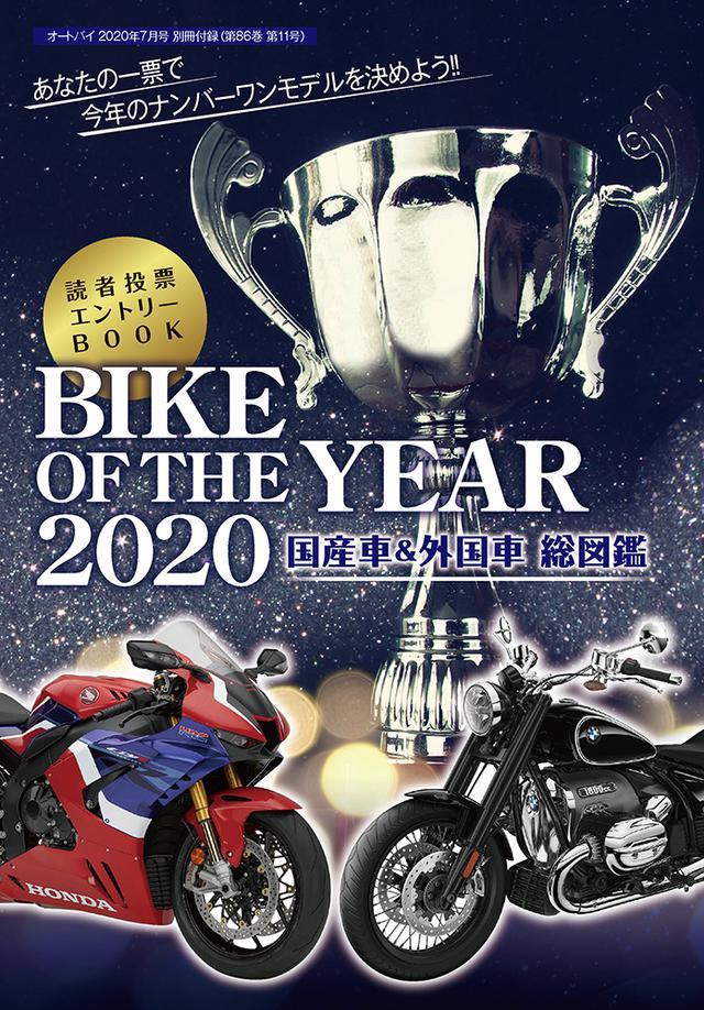 画像2: 「オートバイ」2020年7月号は6月1日発売。