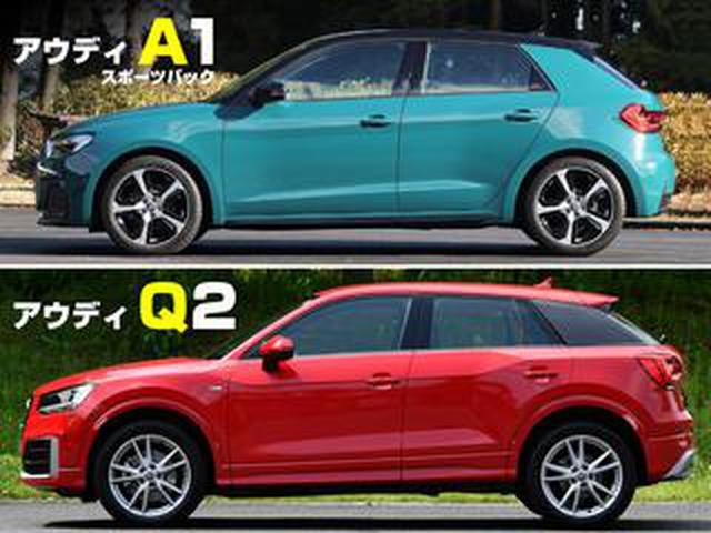 画像: 【絶対比較】アウディ入門用モデルとして選ぶべきは、A1スポーツバックか、それともQ2か?