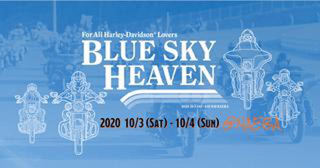 画像: 10月に開催予定だったハーレーダビッドソンの祭典「BLUE SKY HEAVEN 2020」は2021年初夏に延期。新型コロナの影響で