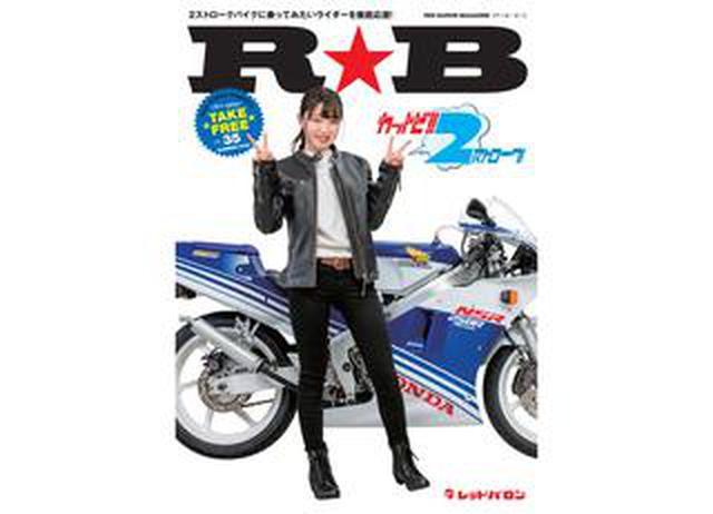 画像: 「2スト」ってどういう機構なの? その答えはレッドバロンのフリーマガジン『R★B』最新号の中にある!