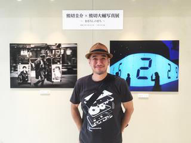 画像: 写真家親子の競演です。元・日本写真家協会会長の熊切圭介氏と、ご子息の熊切大輔氏がロングラン個展を始めています。