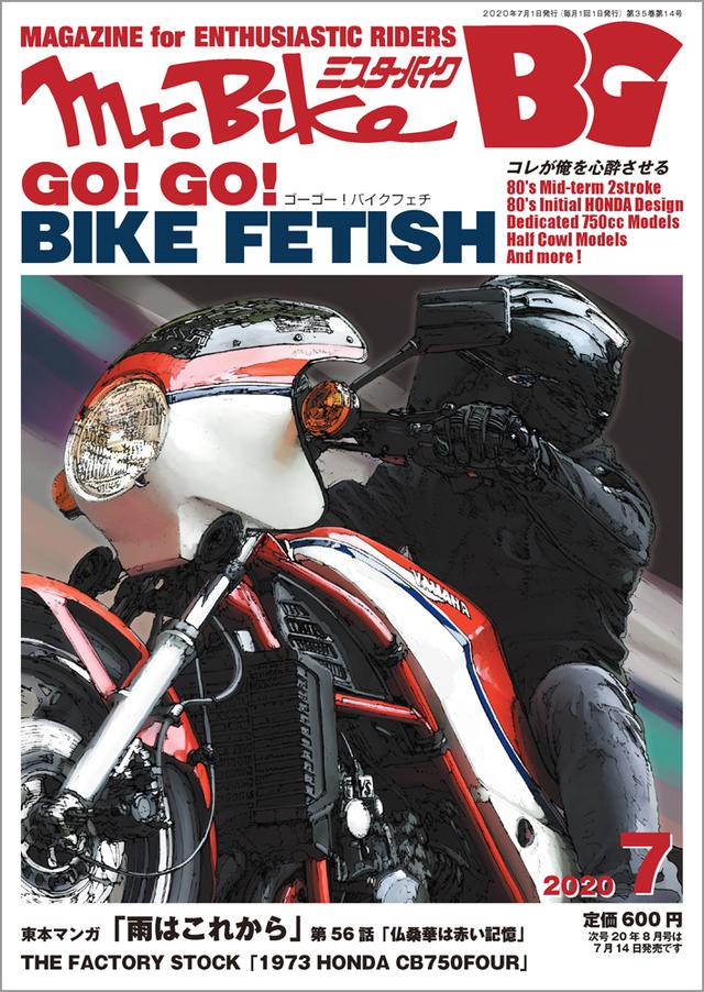 画像: 「Mr.Bike BG」2020年7月号は6月12日発売。