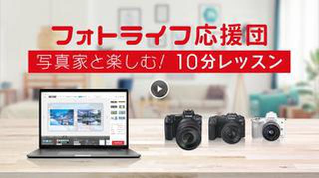 画像: キヤノンマーケティングジャパン、 「フォトライフ応援団 写真家と楽しむ!10分レッスン」 配信開始!