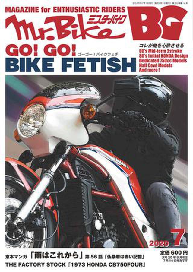 画像: 【ミスター・バイクBG 7月号発売中】特集「GO!GO!BIKE FETISH」〜コレが俺を心酔させる〜
