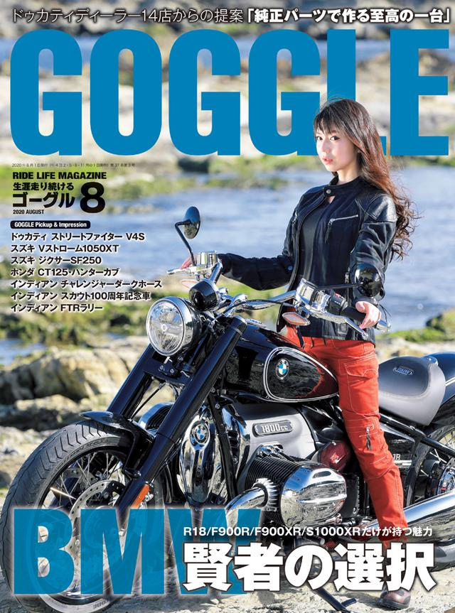 画像: 「GOGGLE」2020年8月号は6月24日発売。