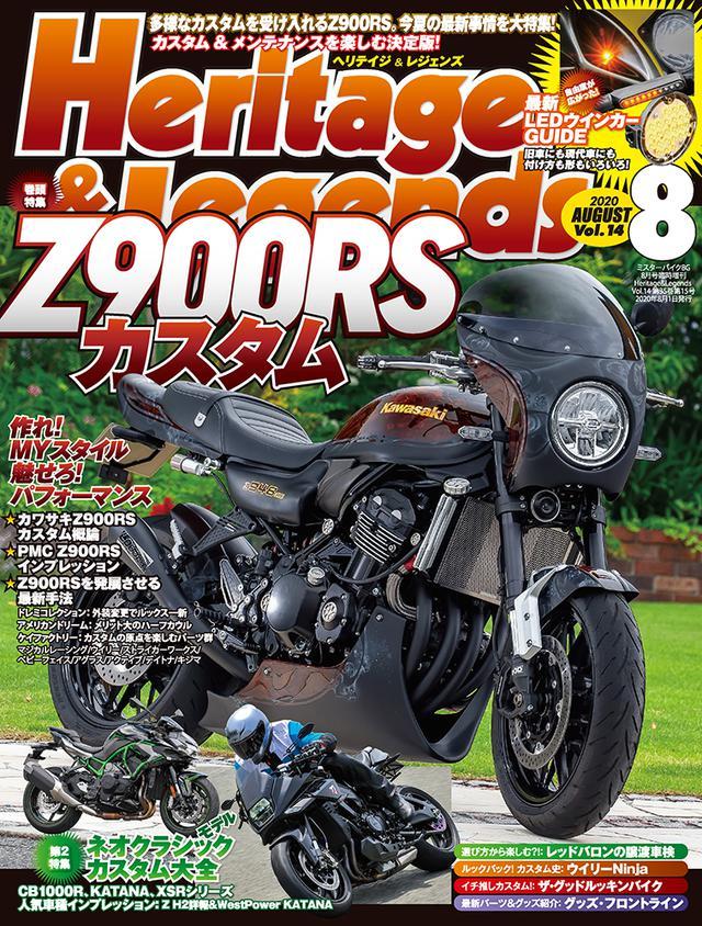 画像: 「Heritage & Legends」Vol.14は6月26日発売。