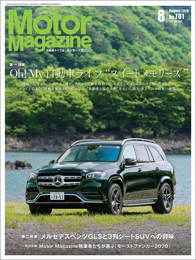 画像: 「Motor Magazine」2020年8月号は7月1日発売。