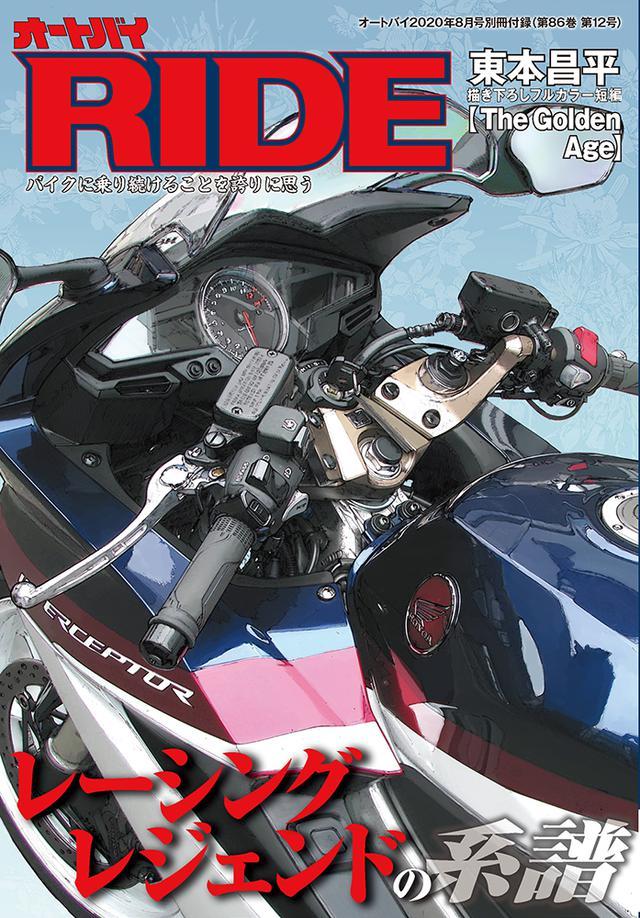画像2: 「オートバイ」2020年8月号は7月1日発売。