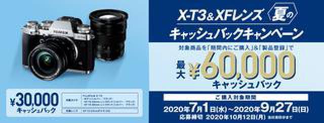画像: 富士フイルム「X-T3」、交換レンズ「XF10-24mmF4 R OIS」を 対象に2020年7月1日(水)~9月27日(日)キャンペーンを実施!