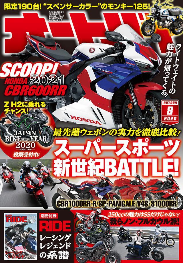 画像1: 「オートバイ」2020年8月号は7月1日発売。