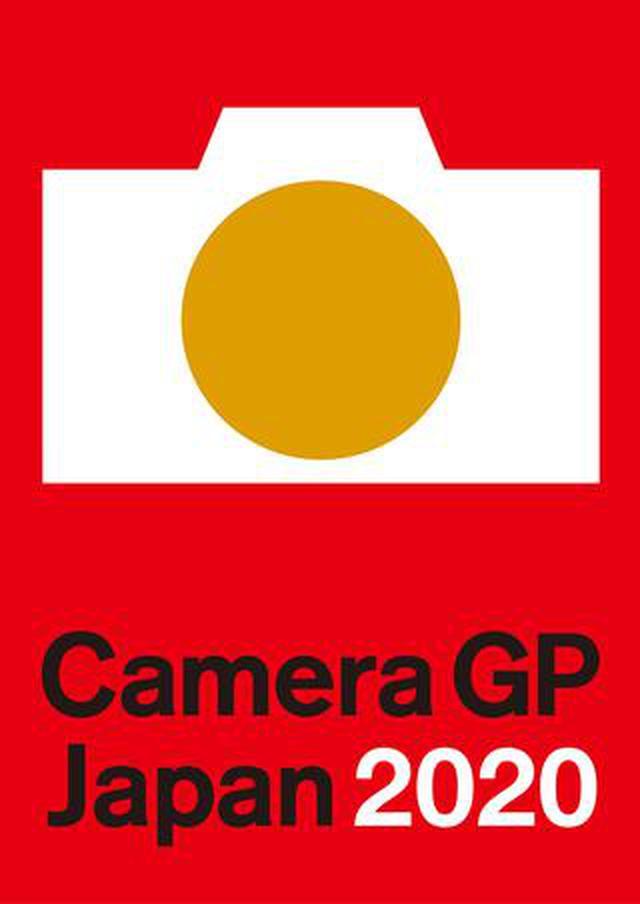 画像: カメラグランプリ2020贈呈式をオンラインで公開!
