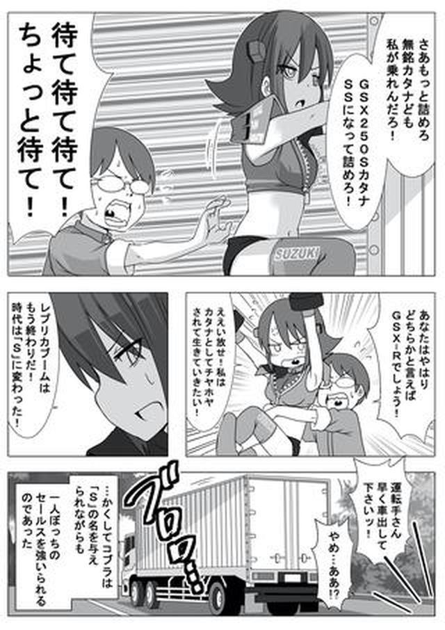 画像: 『バイク擬人化菌書』COBRA 話「人気グループ入り!?」 作:鈴木秀吉