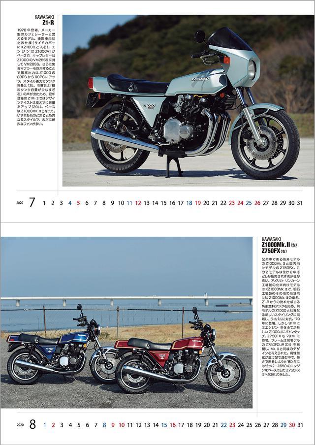 画像3: 「Mr.Bike BG」2020年8月号は7月14日発売。