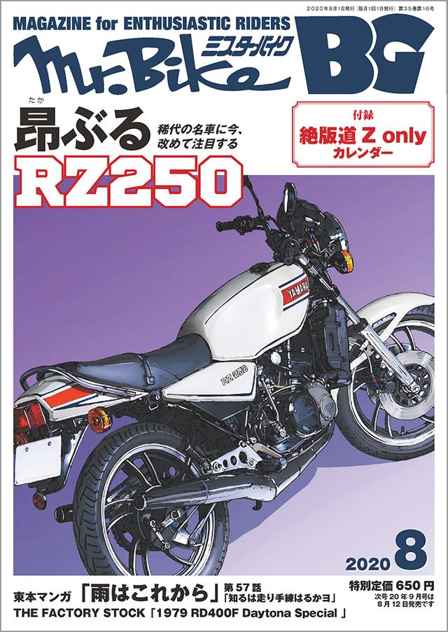 画像1: 「Mr.Bike BG」2020年8月号は7月14日発売。