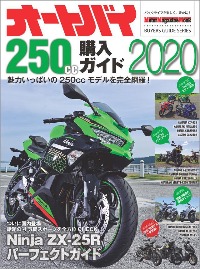 画像: 「オートバイ 250cc購入ガイド2020」は2020年7月20日発売。