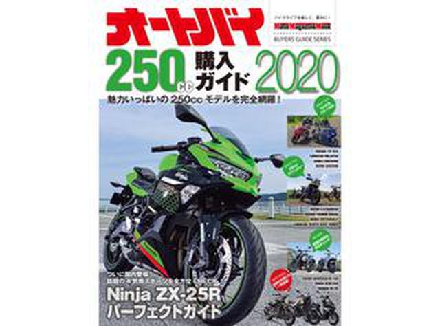画像: 最新の250ccバイクを徹底網羅! いま新車で買える軽二輪の情報は「オートバイ 250cc購入ガイド2020」で!