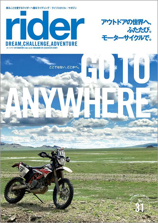画像: 「rider」Vol.31は2020年7月28日発売。