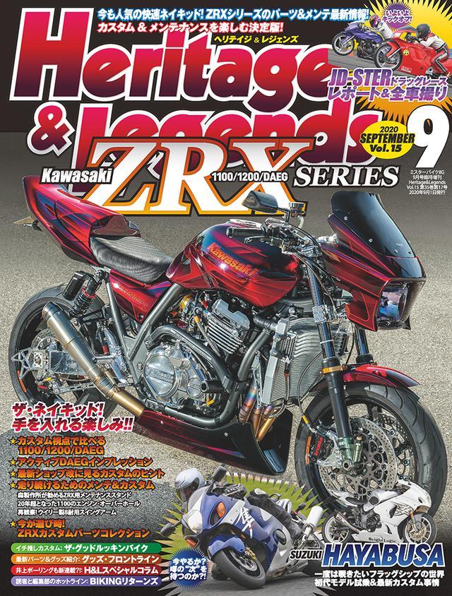 画像: 「Heritage & Legends」Vol.15は7月28日発売。