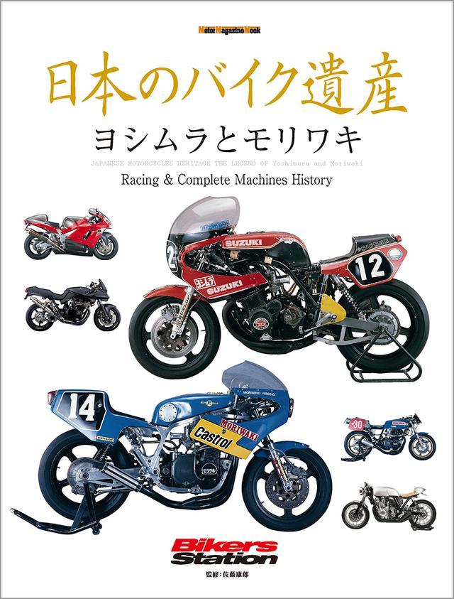 画像: 「日本のバイク遺産 ヨシムラとモリワキ」は2020年7月29日発売。