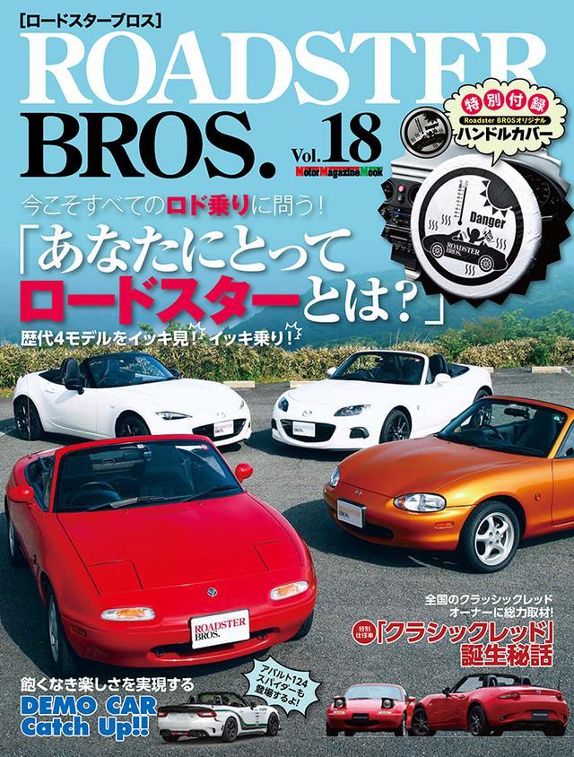 画像1: 「ROADSTER BROS. Vol.18」は2020年8月5日発売。