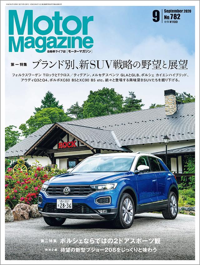 画像: 「Motor Magazine」2020年9月号は7月31日発売。