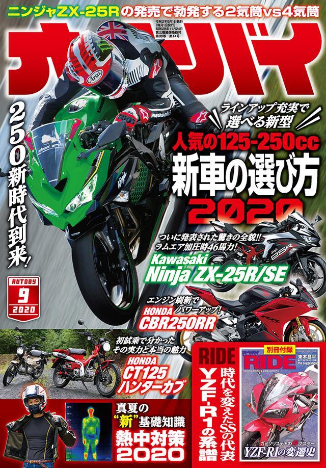 画像1: 「オートバイ」2020年9月号は7月31日発売。